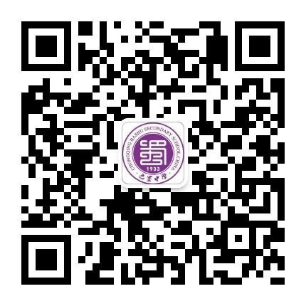 巴蜀中学微信