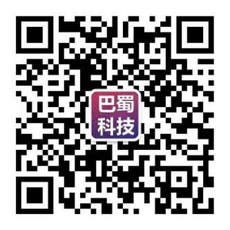 巴蜀科技微信
