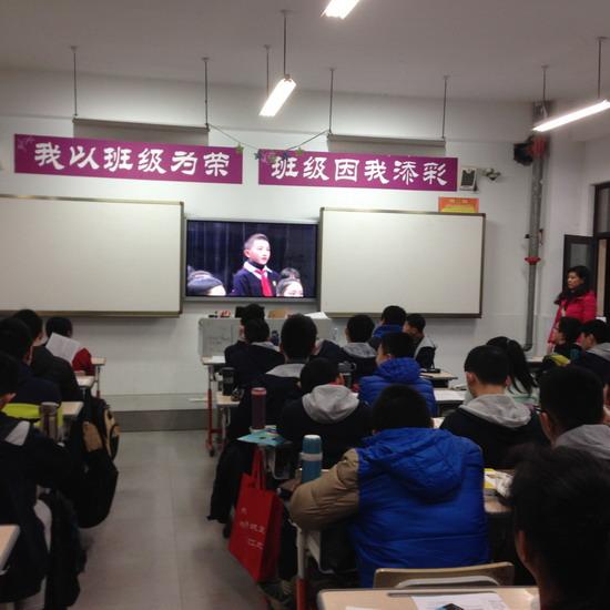 巴蜀中学组织观看《开学第一课》