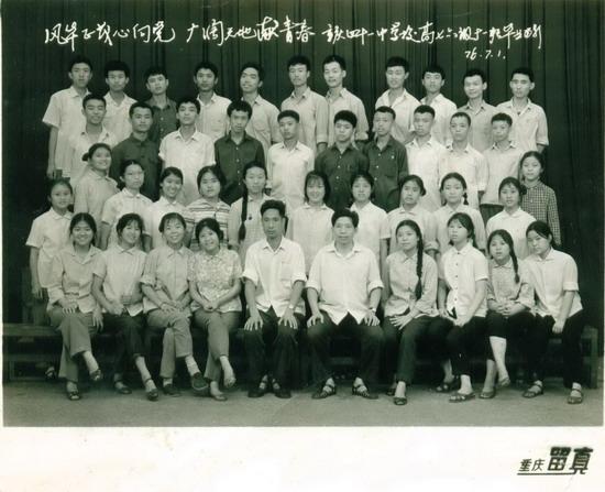 1974—— 1976高76级(1——18班)