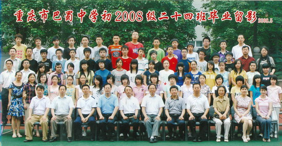 008级(1--26班)